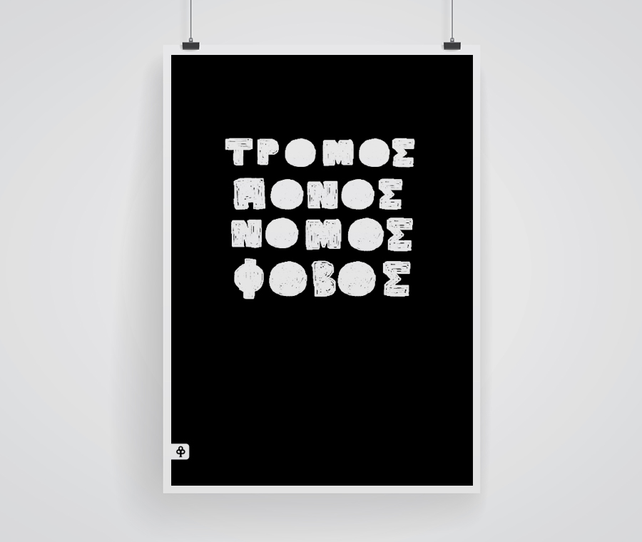 designpark_poster_tromos