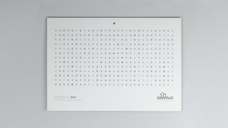 designpark_althea-calendar_story