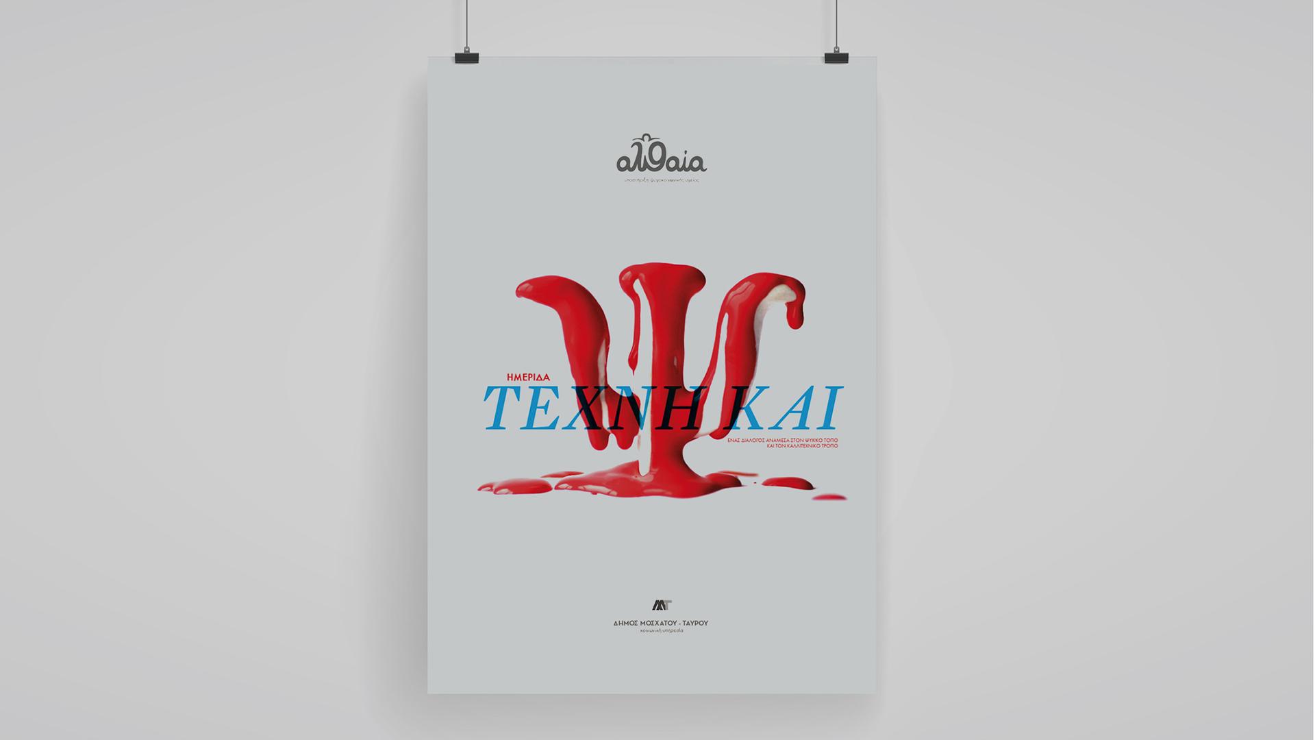 designpark_althea_art_poster