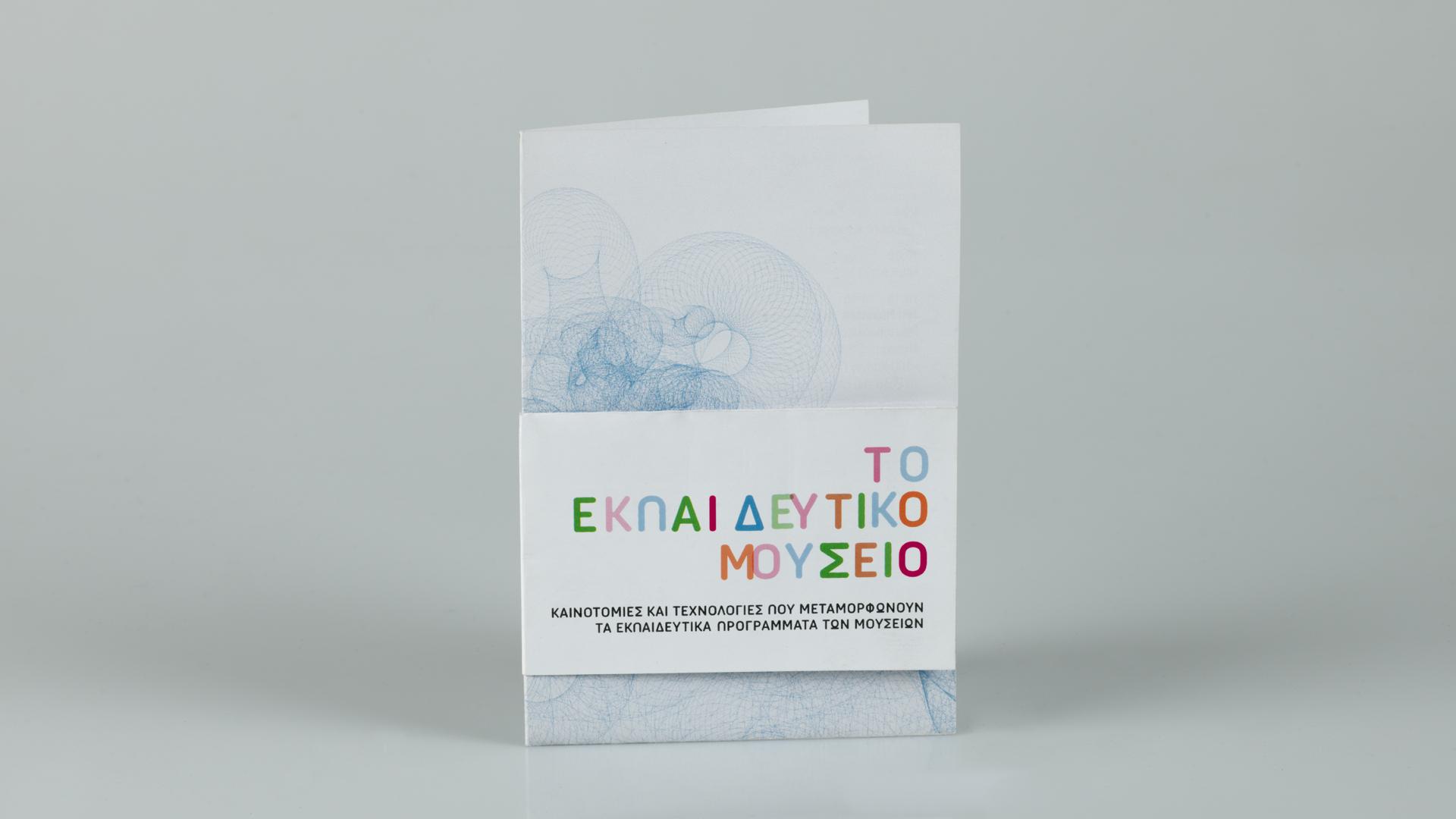 designpark_benaki_leaflet