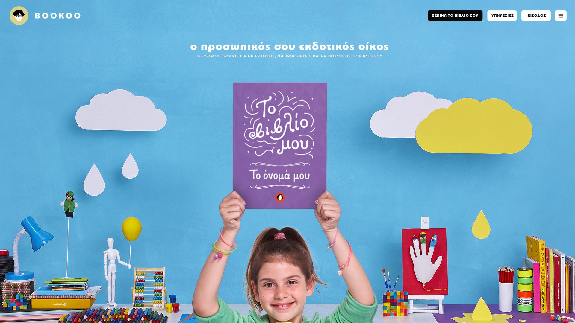 designpark_bookoo_homepage_kids