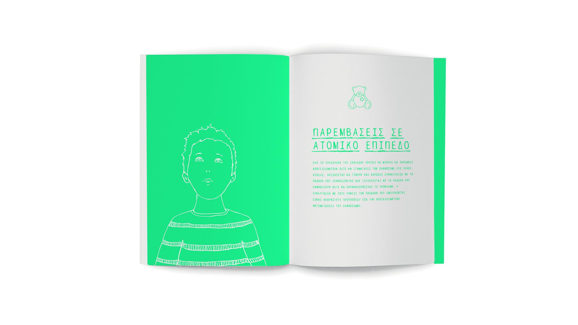designpark_epsipe_brochure
