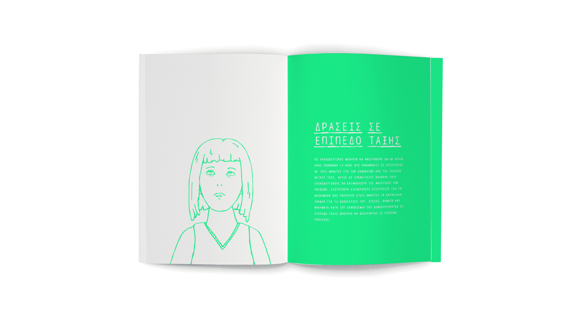 designpark_epsipe_brochure_bullying