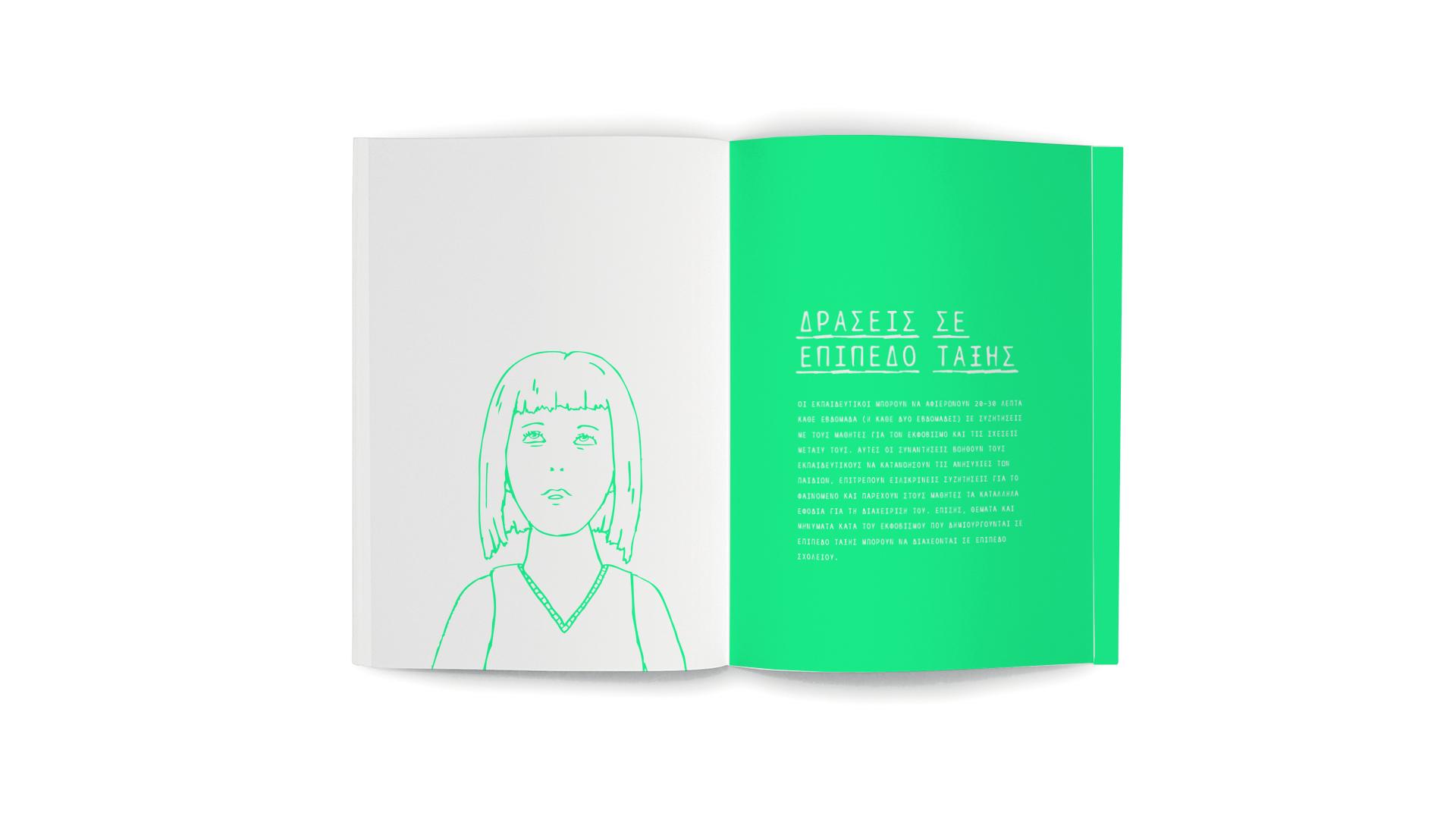 designpark_epsipe_brochure_bullying