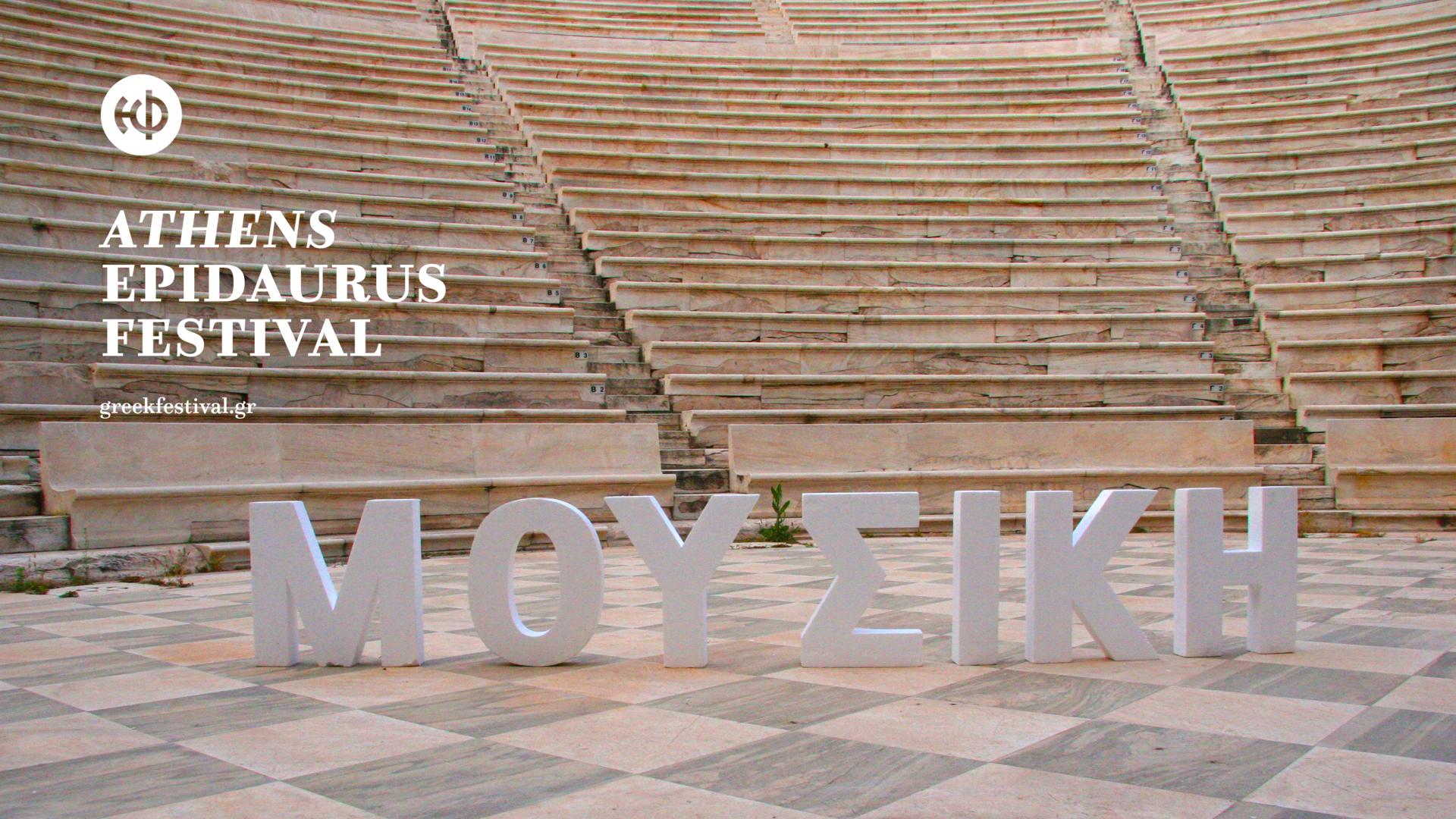 designpark_greek_athens_epidaurus_festival._identity