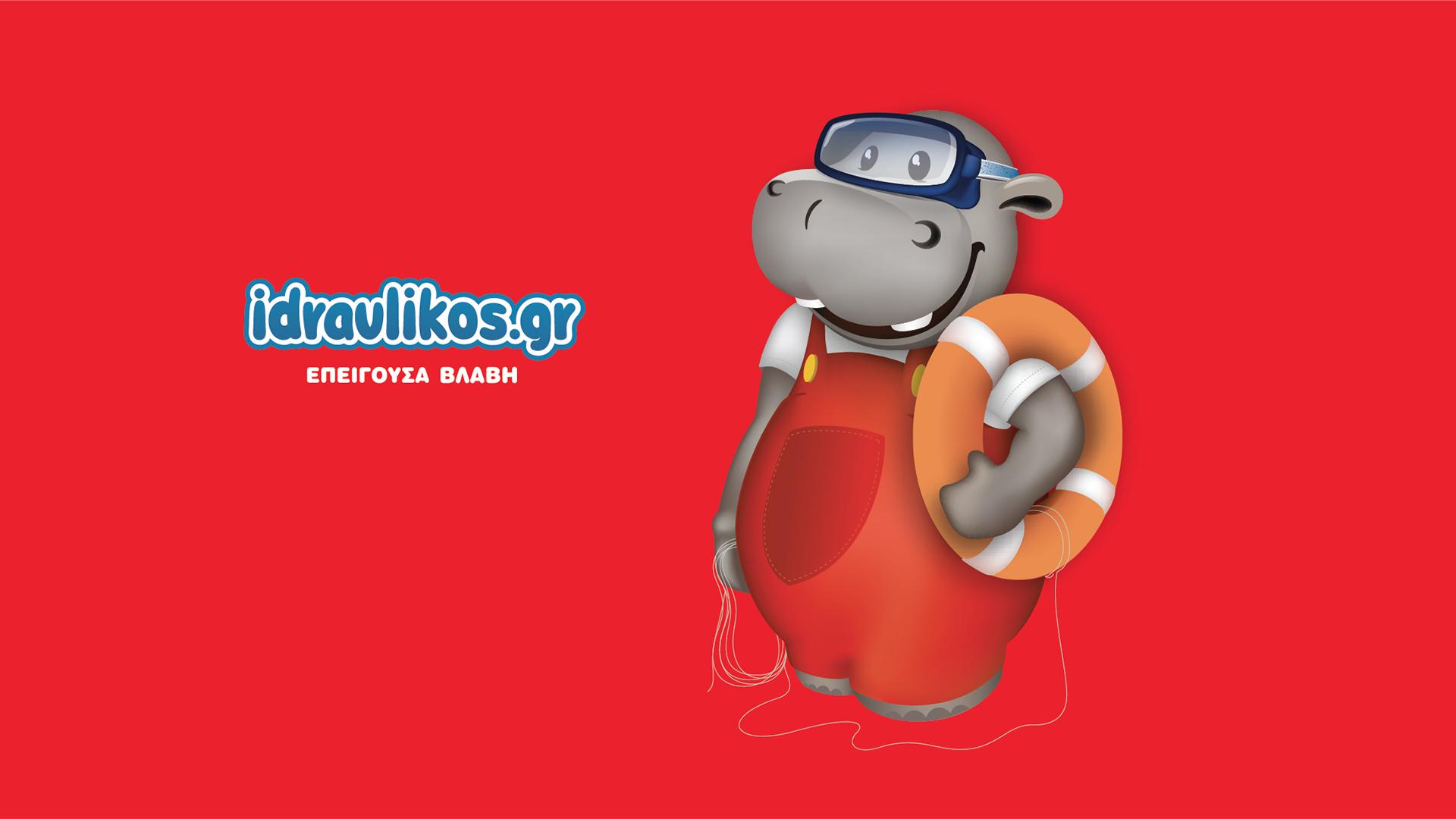 designpark_idravlikos_logo_emergency