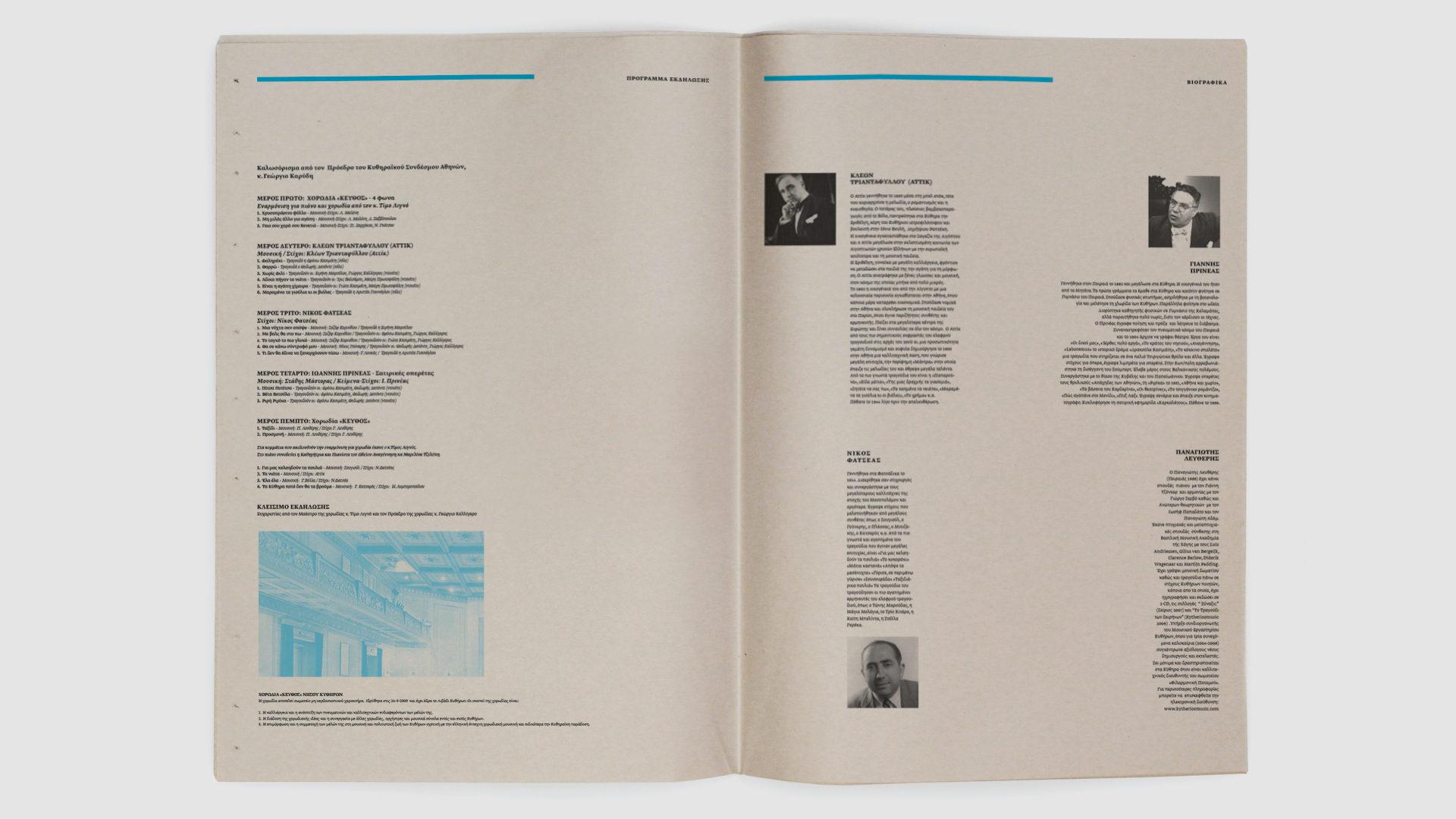 designpark_kythera_brochure_parnassos_music_hall