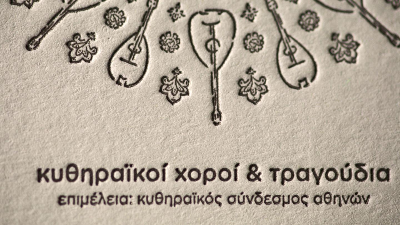 designpark_kythera_cd_embossment