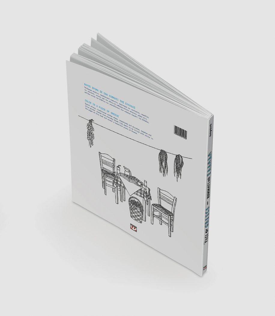 designpark_piece_of_greece_coloring_book