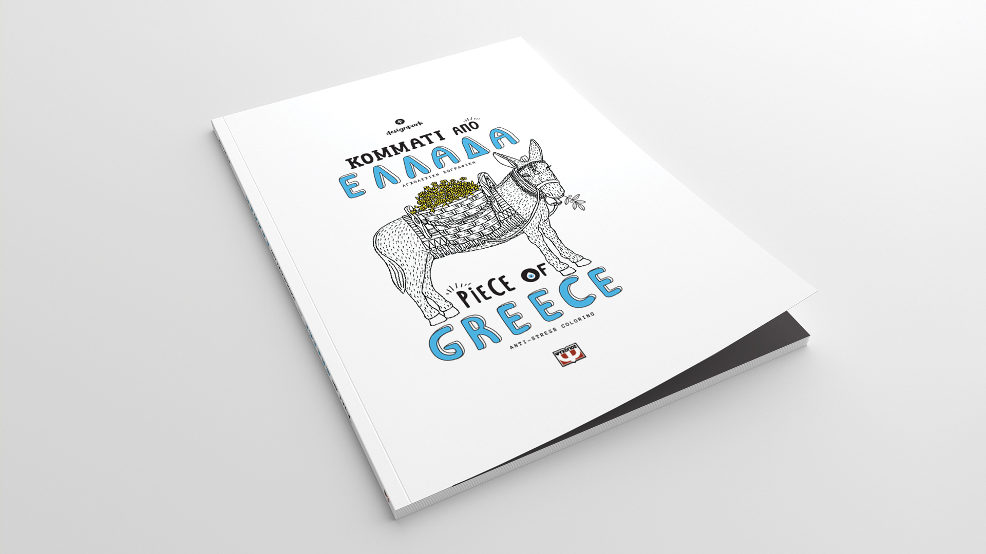 designpark_piece_of_greece